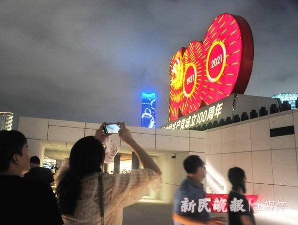 庆祝建党百年华诞巨型灯光艺术标识亮相陆家嘴滨江大道