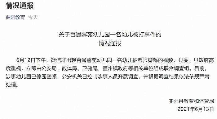 """官方通报""""河北曲阳一名幼儿被打"""":涉事幼儿园停园整顿,涉事人员已被警方控制"""