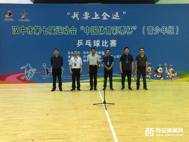"""""""我要上全运""""汉中市第七届运动会(青少年组)乒乓球比赛开赛"""