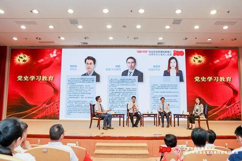 """上海在育人中融入党史学习教育   高校""""远航叮咛""""毕业生党员"""