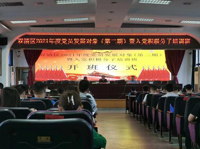 双清区2021年度第二期发展对象和入党积极分子培训班圆满结业