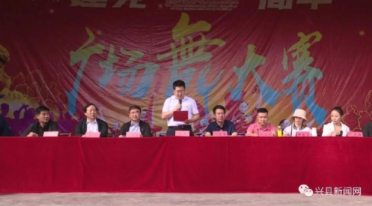 兴县举行庆祝中国共产党成立100周年广场舞大赛