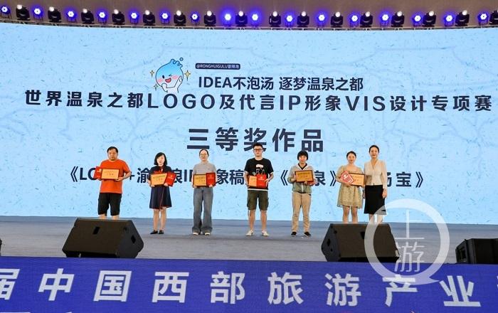 吸引320万人打call,重庆首届温泉文化创意设计大赛决出胜负