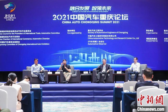 业内专家重庆纵论智能网联汽车新发展