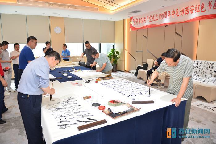 中毛协西安红色书画创作基地雅集笔会在西安举办