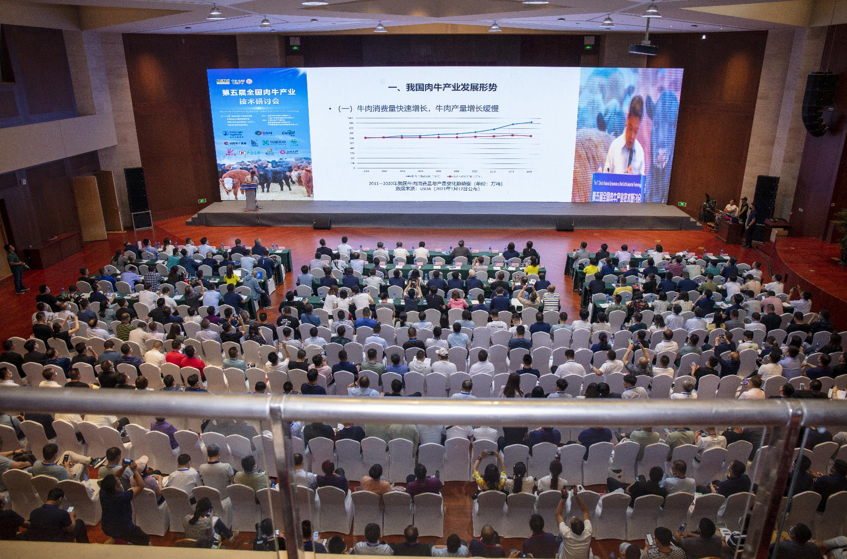 第五届全国肉牛产业技术研讨会在内蒙古赤峰市举行