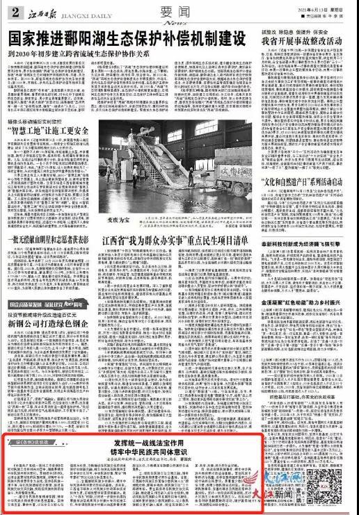 曹国庆:发挥统一战线法宝作用 铸牢中华民族共同体意识