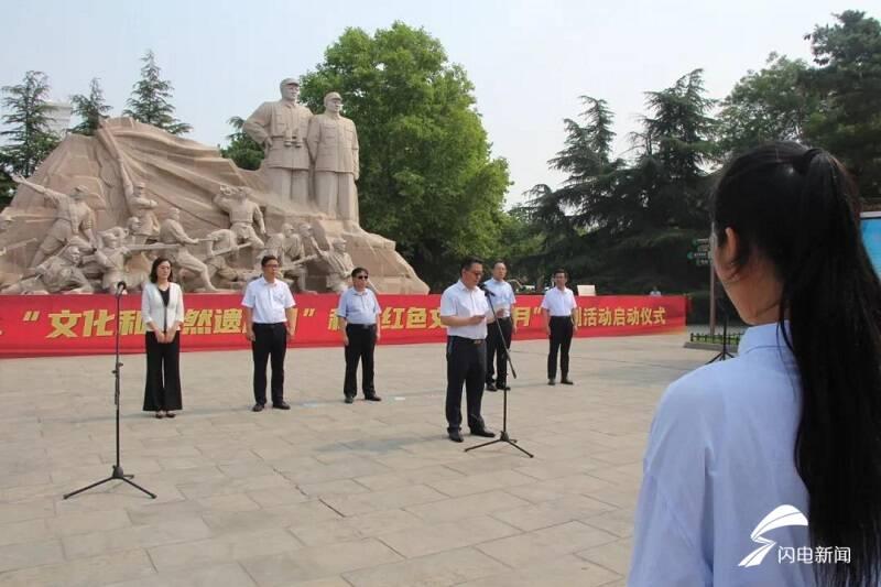 """济宁市2021年""""文化和自然遗产日""""和""""红色文化主题月"""" 活动启动"""