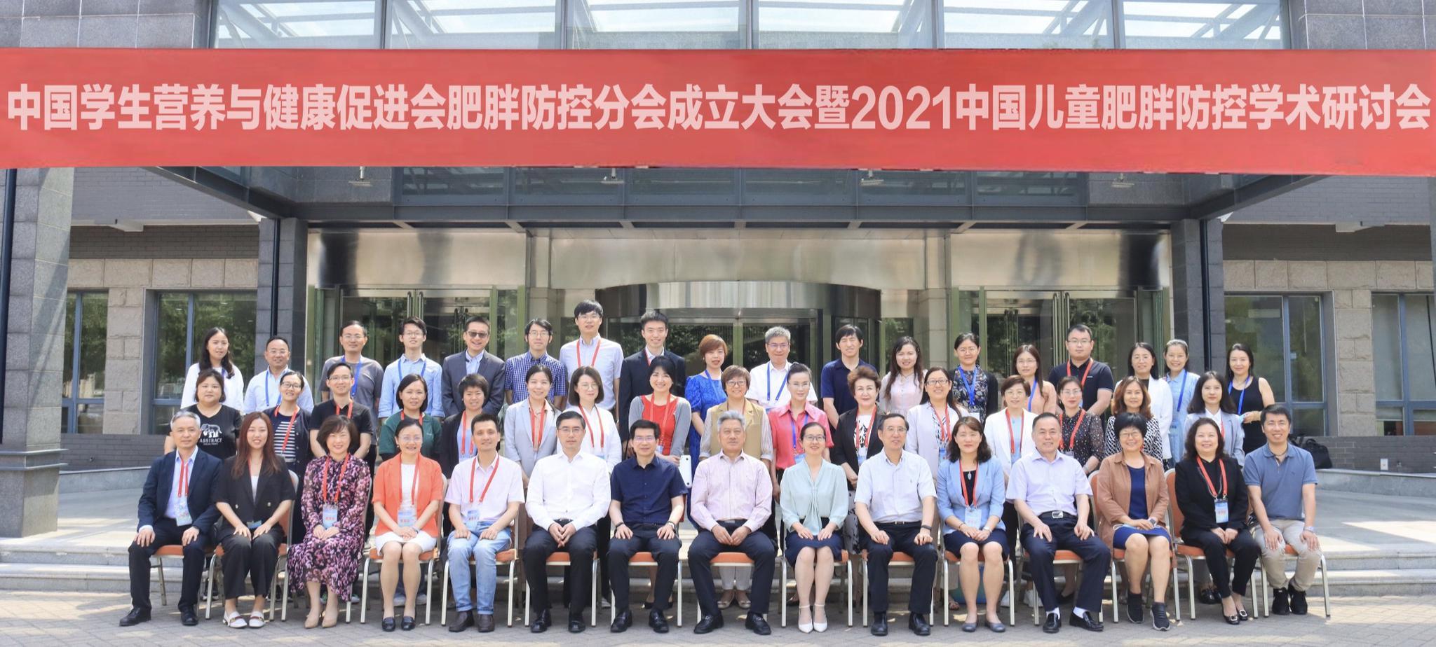 一支应对儿童肥胖问题的专业力量 中国学生营养与健康促进会肥胖防控分会成立