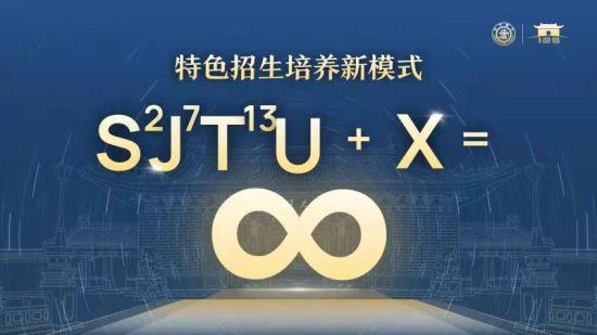 """上海交大推出""""S2J7T13U+X""""计划  打造世界一流本科教育"""