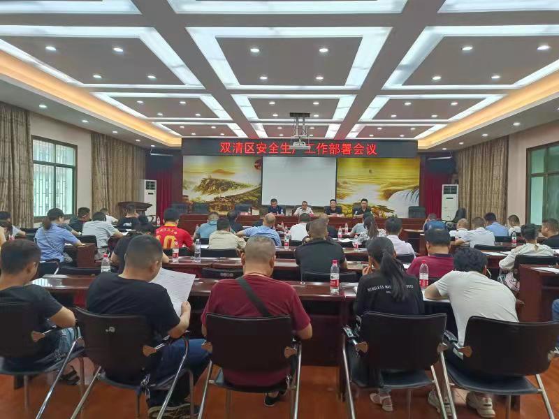 双清区召开安全生产工作部署会议