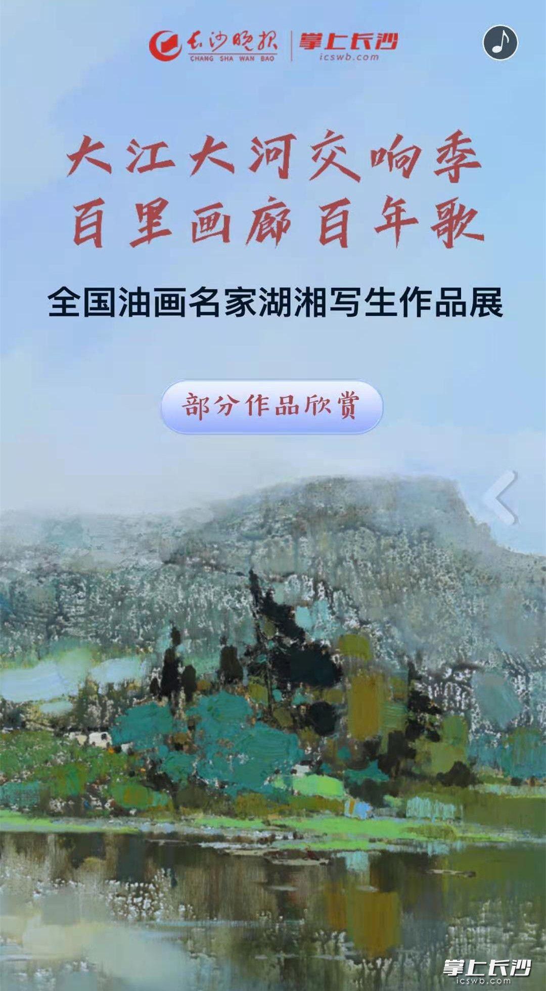 H5|全国油画名家湖湘写生作品展