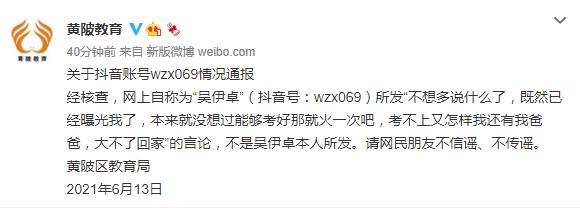 武汉市黄陂区教育局:网络上相关言论不是吴伊卓本人所发