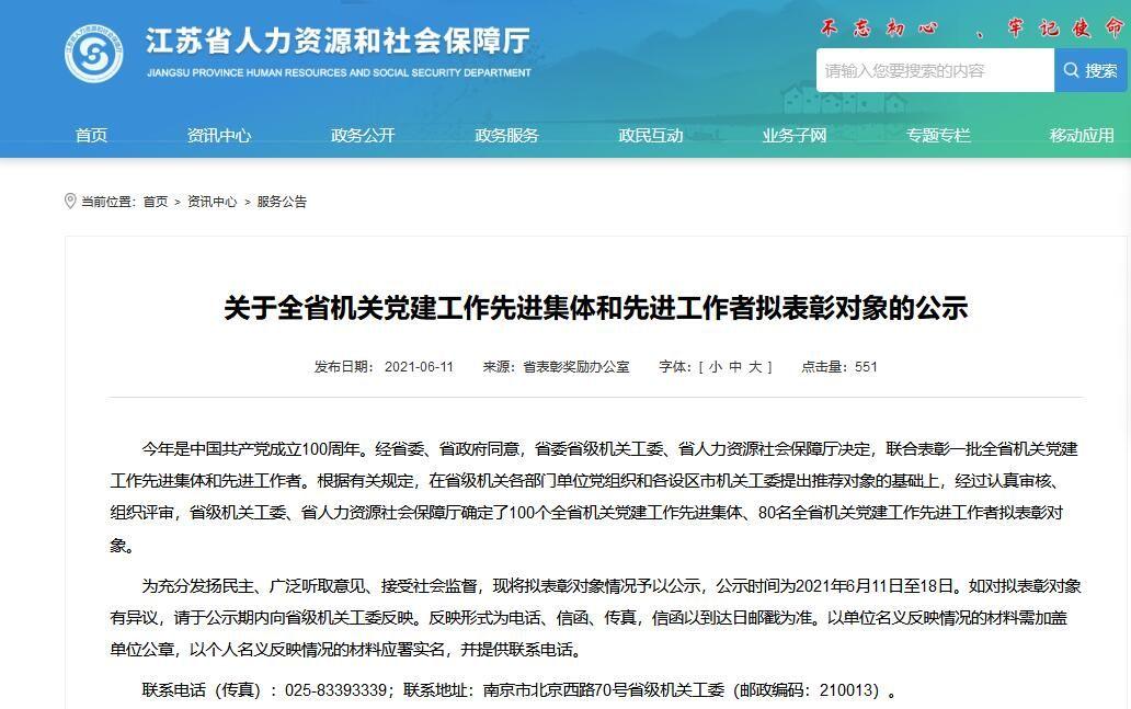 江苏拟表彰全省机关党建工作先进集体和先进工作者 盐城这些集体和个人入选
