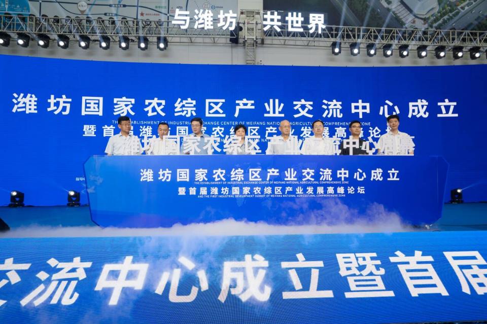 首届潍坊国家农综区产业发展高峰论坛举行