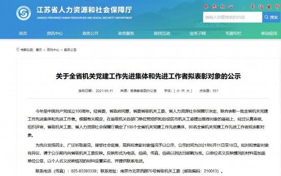江苏拟表彰全省机关党建工作先进集体和先进工作者这些集体和个人入选