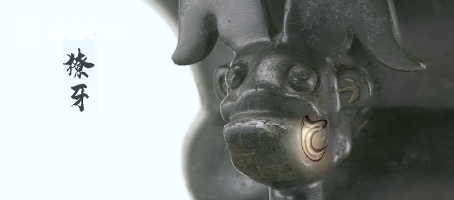 视频|了不起的宝藏•探宝上博⑤ :西周青铜酒器鲁侯尊