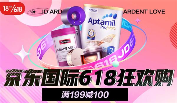 6.14省钱攻略:京东国际满 199减100、天猫红包重磅升级