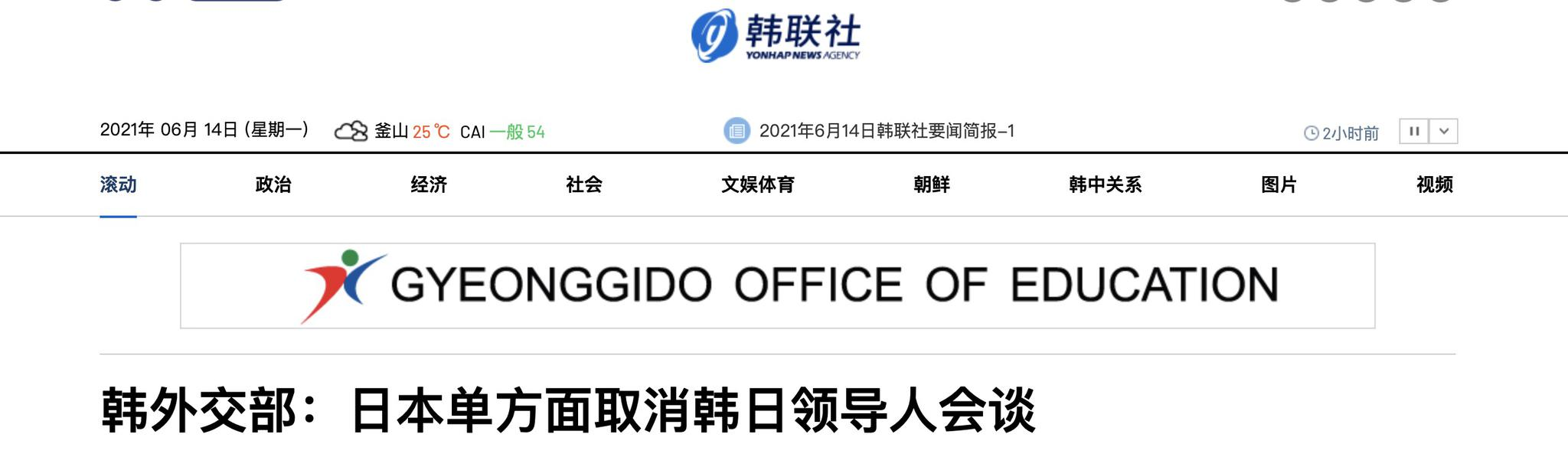 韩外交部:日本单方面取消G7韩日领导人会谈