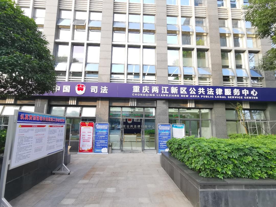 """我们的节日  打造智能化""""一站式""""平台 重庆两江新区公共法律服务中心正式投用"""