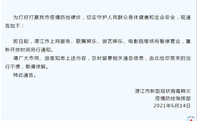 湛江上网服务、歌舞娱乐、游艺娱乐、电影院等场所暂停营业