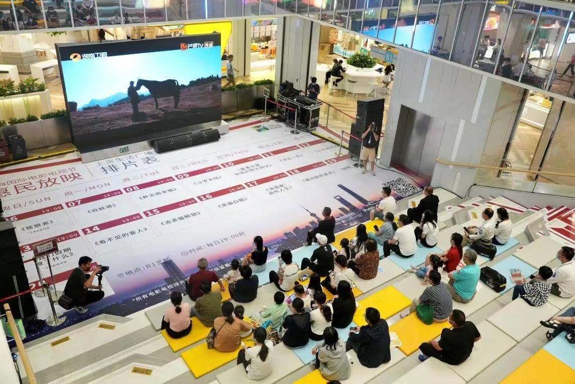 上海国际电影电视节惠民放映丰富社区夜间文化