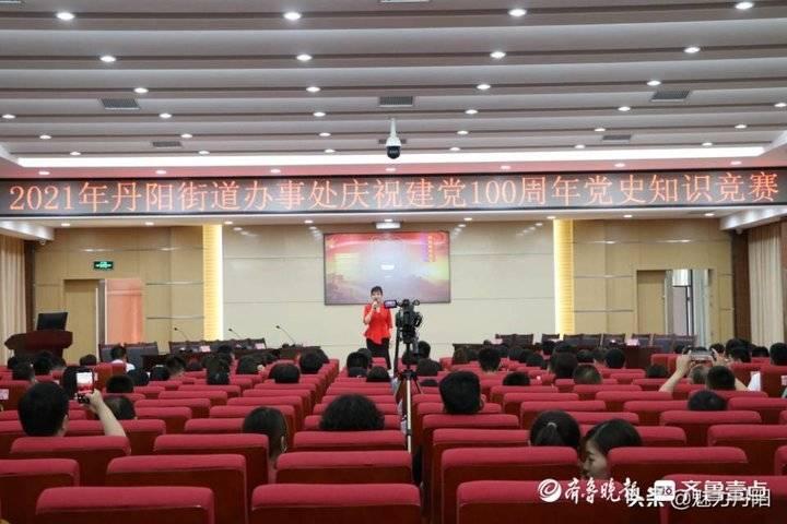 菏泽市开发区丹阳街道办事处举办庆祝建党100周年党史知识竞赛