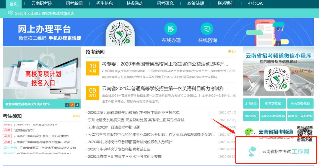 【提醒】7月5日开始报名!云南2022年第一次高考英语科目听力考试网上报名须知