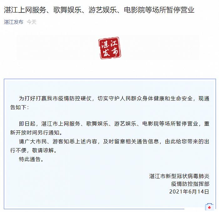 广东湛江:上网服务、歌舞娱乐、游艺娱乐、电影院等场所即日起暂停营业