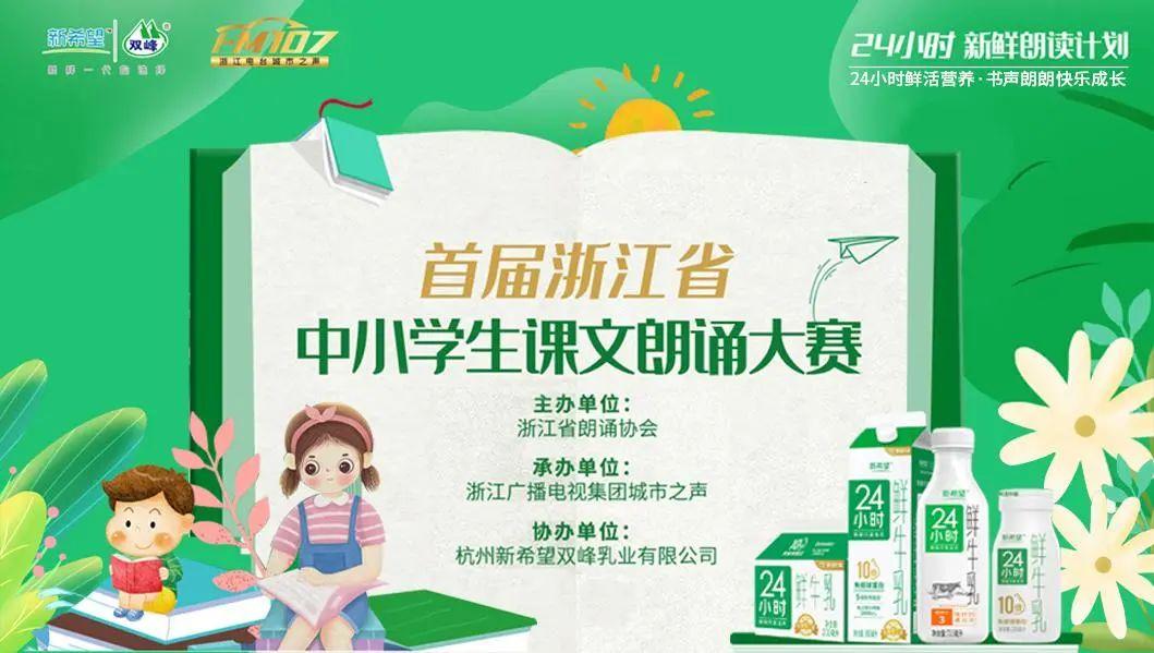 晋级杭州市复赛名单   首届杭州市中小学生课文朗诵大赛复赛预选赛圆满落幕