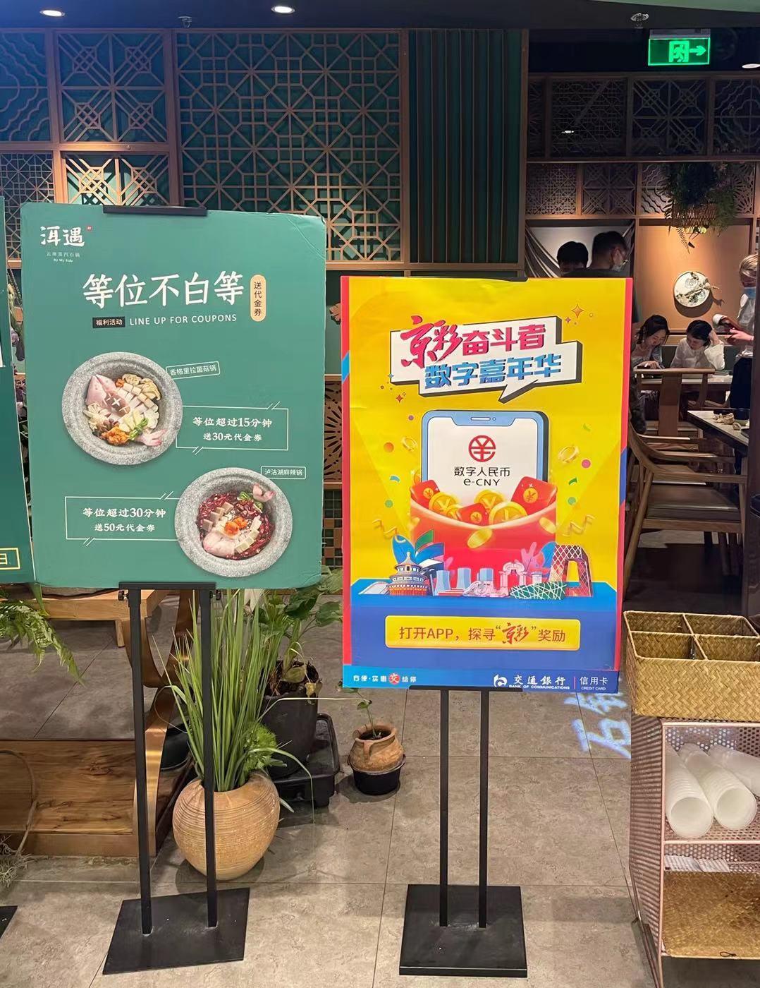 北京:市民踊跃体验数字人民币:三四桌里就有一桌用它结账!