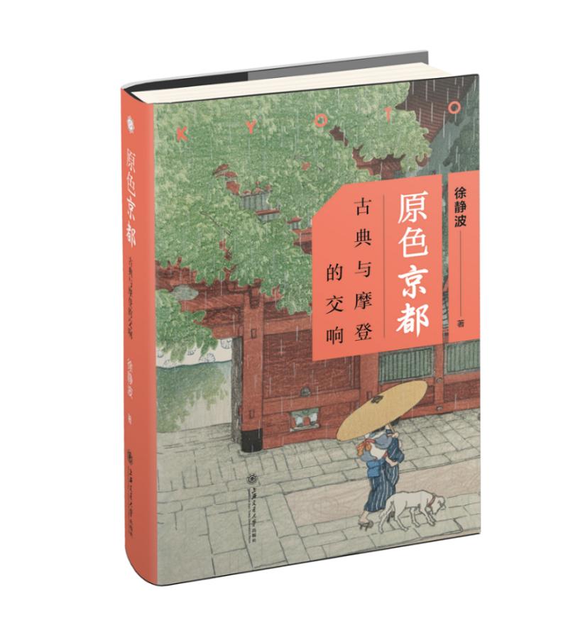 在长安古城说京都古都 复旦大学教授徐静波携新作西安会读者