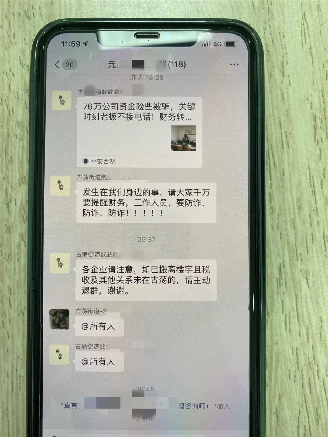 """杭州男子随手往微信群转发一条新闻,竟""""价值""""285.6万元"""
