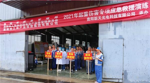 贵阳市工商投资集团2021年度起重伤害应急救援演练在新天光电公司举行