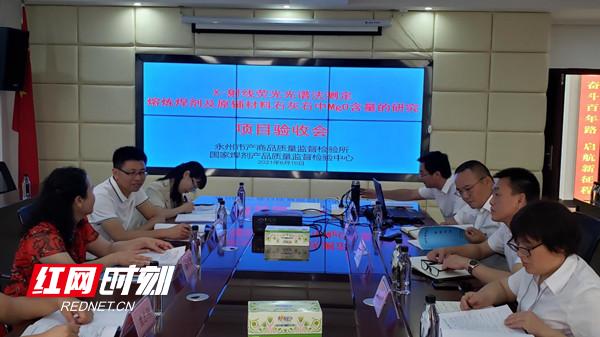 国家焊剂产品质量监督检验中心(永州)一科研项目顺利通过湖南省市场监管局验收