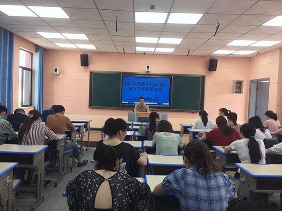 湖南省洞口县芙蓉学校召开防溺水安全工作会议