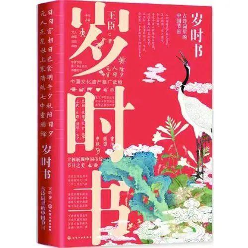 【每日三分钟荐读】第28期《岁时书:古诗词里的中国节日》