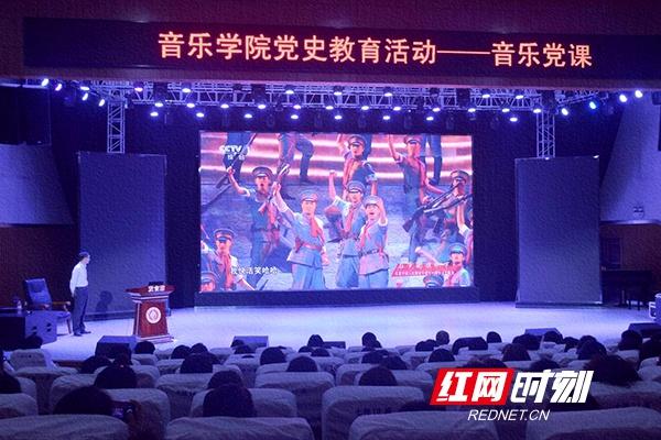 """衡阳师院:歌史融合,党史学习教育""""声""""入人心"""