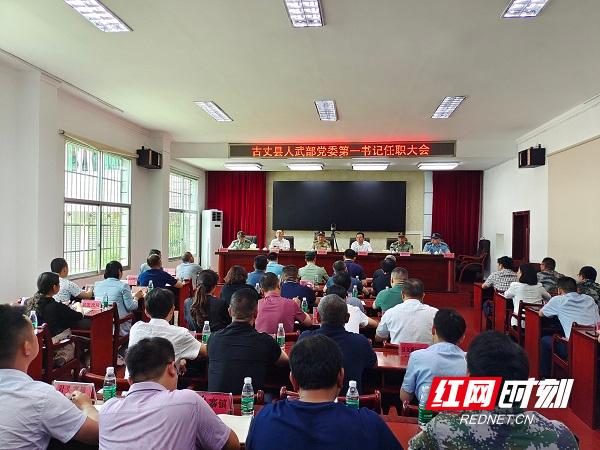 古丈县召开人武部党委第一书记任职大会