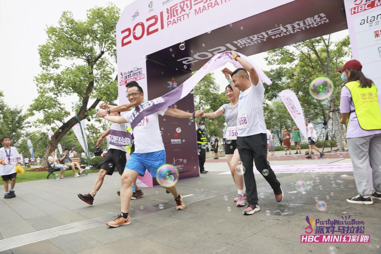 融合体育与娱乐,派对马拉松亮相申城