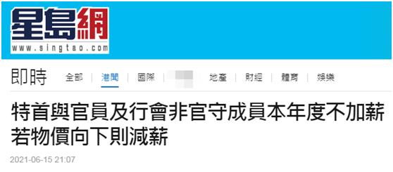 港府公报:特首与官员本年度不加薪,若物价向下则减薪