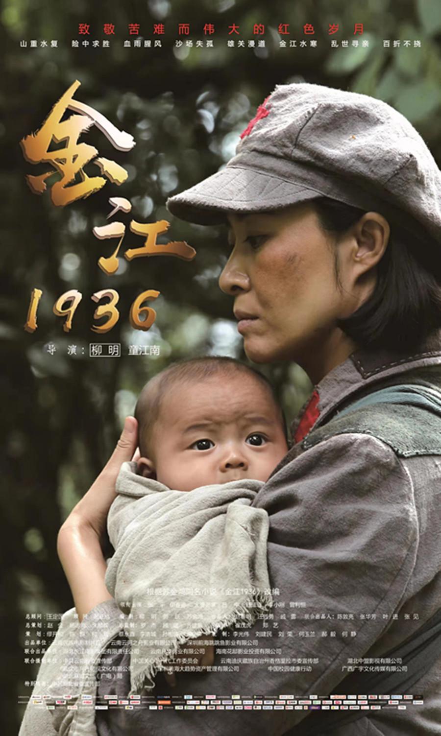 重大革命和历史题材影片《金江1936》首映礼在昆明举办
