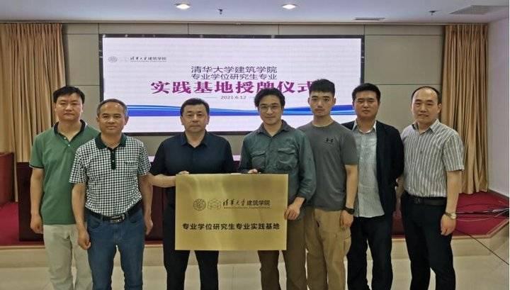 清华大学建筑学院在烟台设立研究生专业实践基地