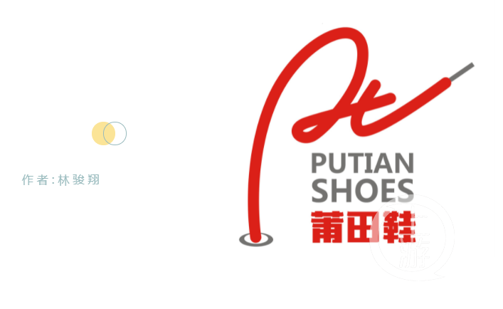 """""""莆田鞋""""申报注册集体商标,制定全国首个""""建筑安全鞋""""团体标准"""
