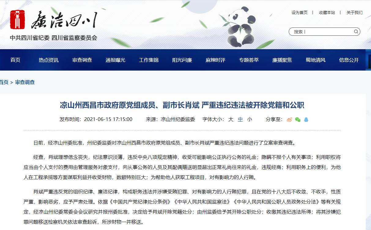 四川西昌市政府原党组成员、副市长肖斌严重违纪违法被开除党籍和公职