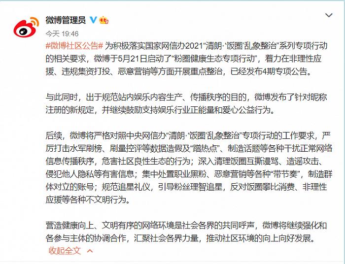 微博:严打水军刷榜,深入清理饭圈互撕谩骂、造谣攻击、侵犯他人隐私等有害信息