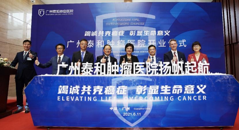 广州泰和肿瘤医院开业,大湾区首家质子治疗医疗机构