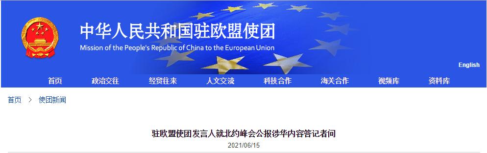 就核武器使用,中国驻欧盟使团强势反问北约:能否作出同中国一样的承诺?