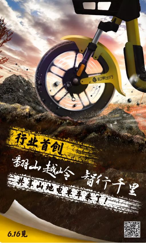 松果出行宣布将推出共享山地电单车:翻山越岭,如履平地