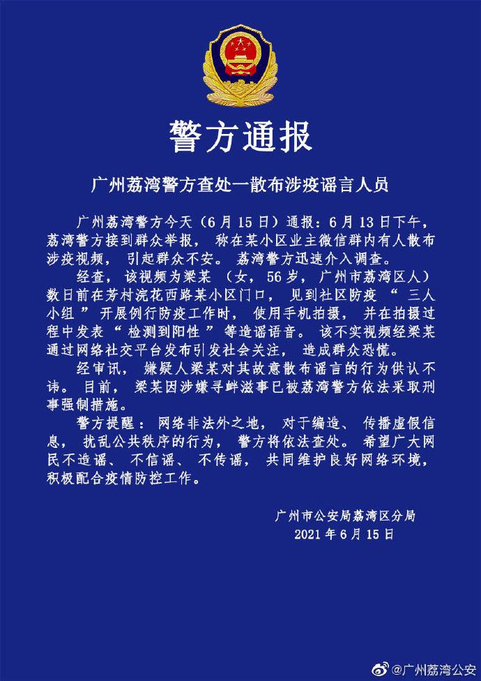 """广州荔湾警方:56岁女子发表""""检测到阳性""""等造谣语音被采取刑事强制措施"""